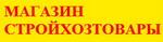 Магазин Стройхозтовары
